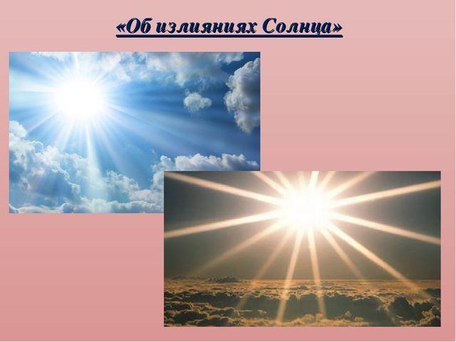 «Об излияниях Солнца»