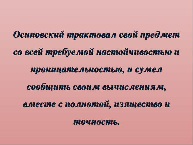 Осиповский трактовал свой предмет со всей требуемой настойчивостью и проницат...