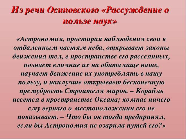 Из речи Осиповского «Рассуждение о пользе наук» «Астрономия, простирая наблюд...