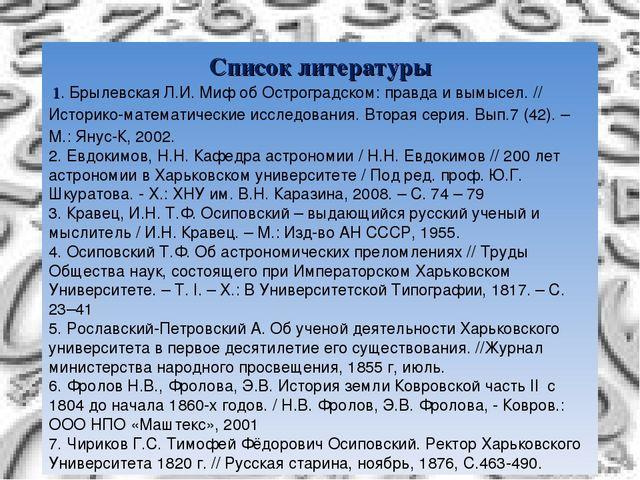Список литературы 1. Брылевская Л.И. Миф об Остроградском: правда и вымысел....