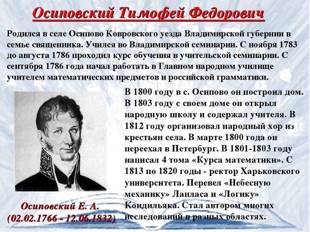 Осиповский Е. А. (02.02.1766 - 12.06.1832) Осиповский Тимофей Федорович В 180...