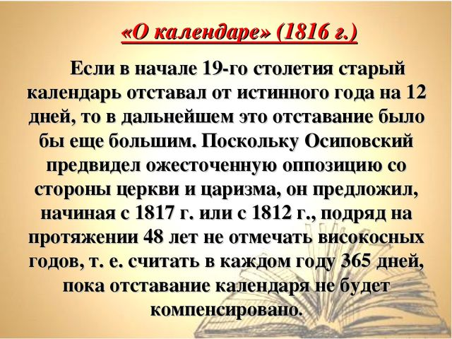 Если в начале 19-го столетия старый календарь отставал от истинного года на 1...