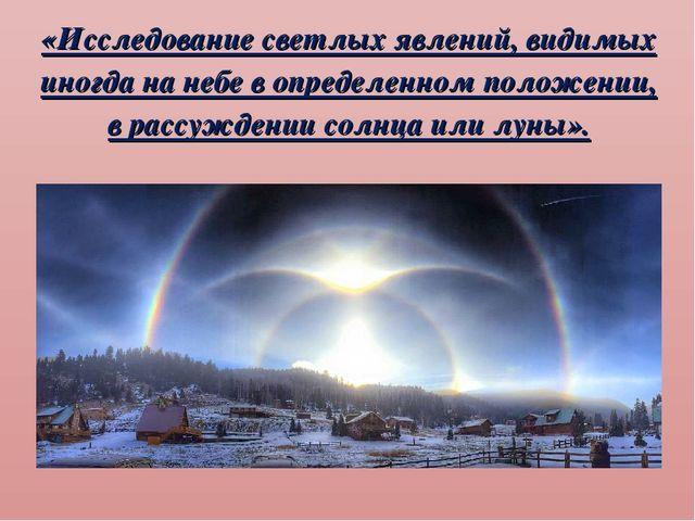 «Исследование светлых явлений, видимых иногда на небе в определенном положени...