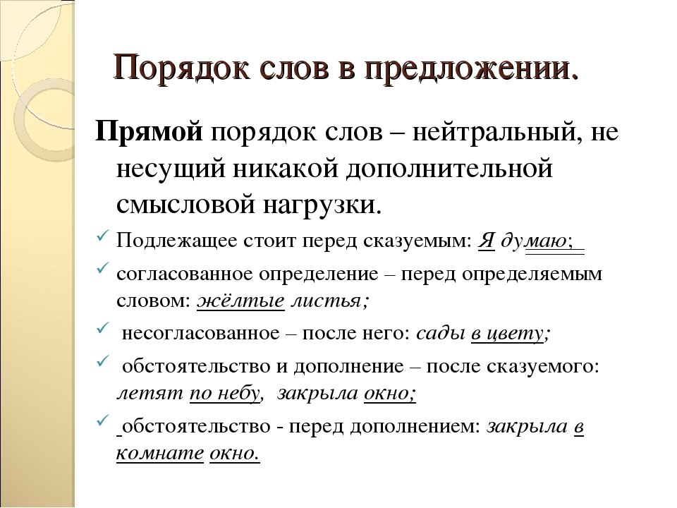порядок слов синтаксическая функция в русском языке вариантом для