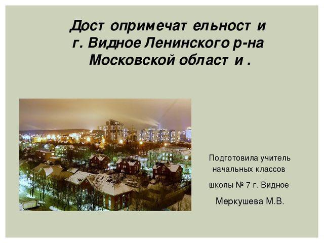 Реферат город видное история 3142
