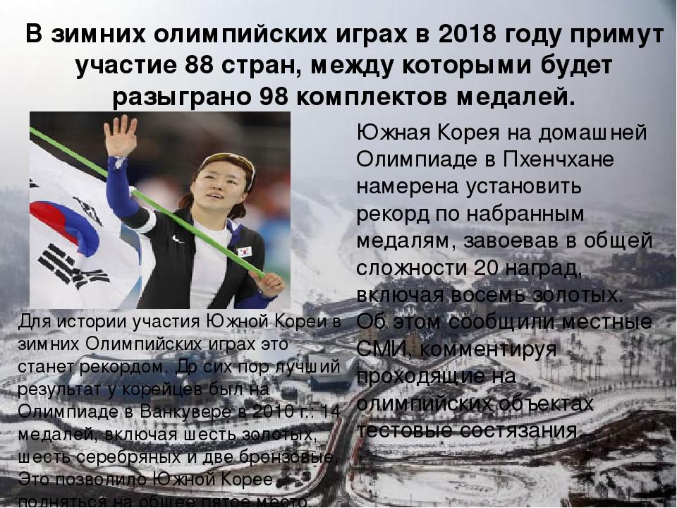 Зимняя Олимпиада 2018 года