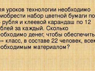 . Для уроков технологии необходимо приобрести набор цветной бумаги по 34 рубл