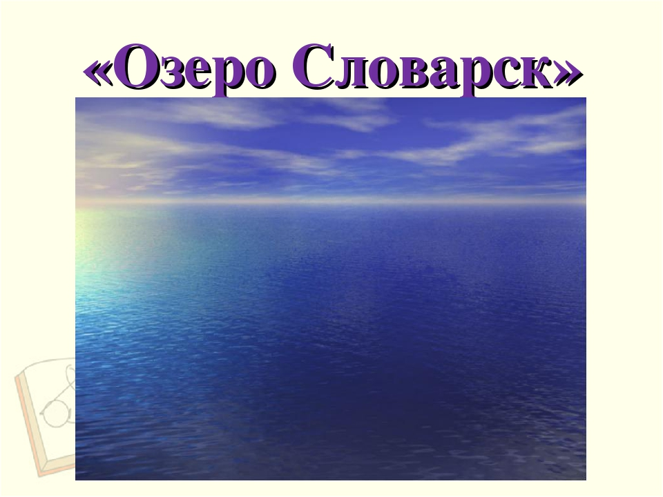 «Озеро Словарск»