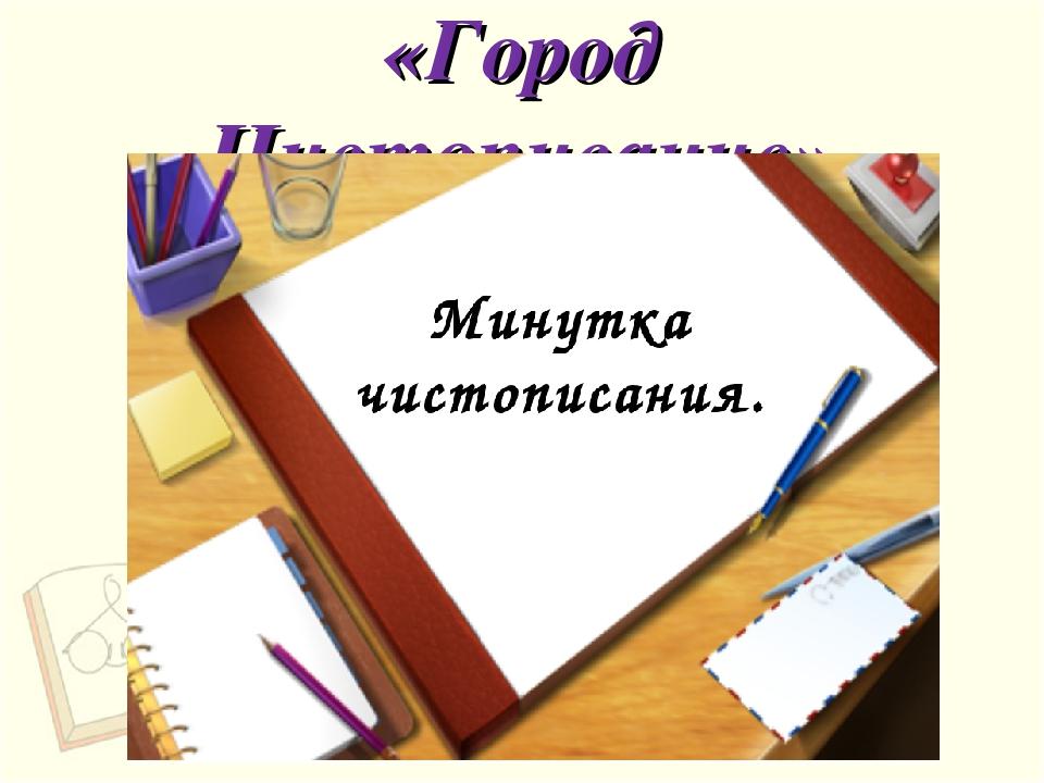 «Город Чистописание»