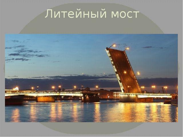 Презентация по теме мосты столицы россии 2 класс