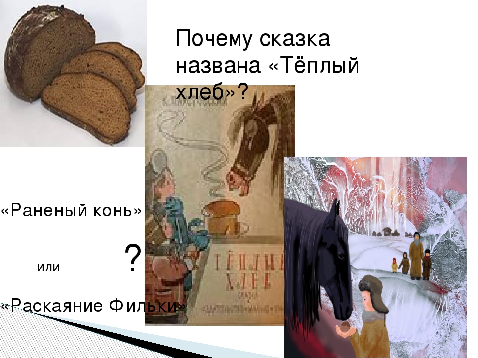 Хлеб для нас в некотором смысле основа и стола, и жизни.