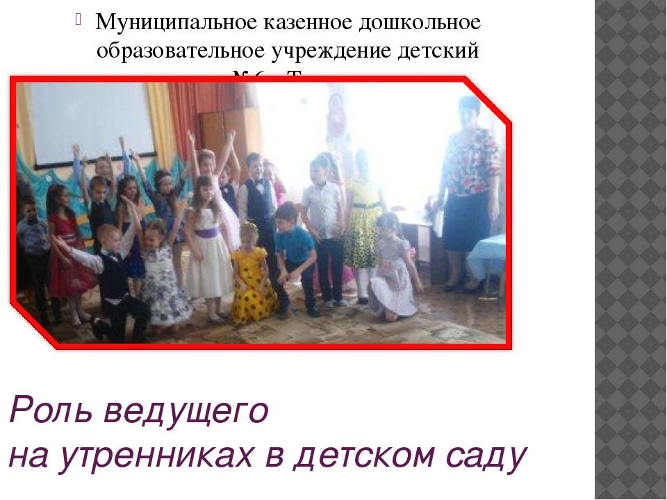 Роль ведущего на утренниках в детском саду муз .рук.: Гоцелюк И.П. Муниципал...