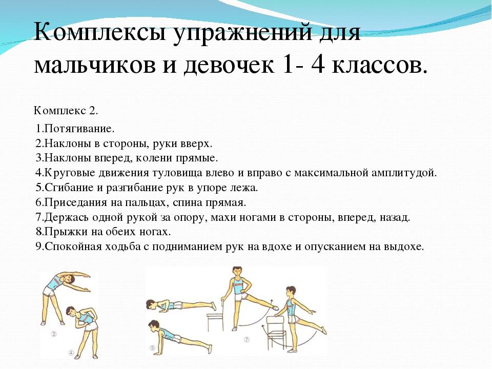 комплекс упражнения на всех уроков с картинками процедуре