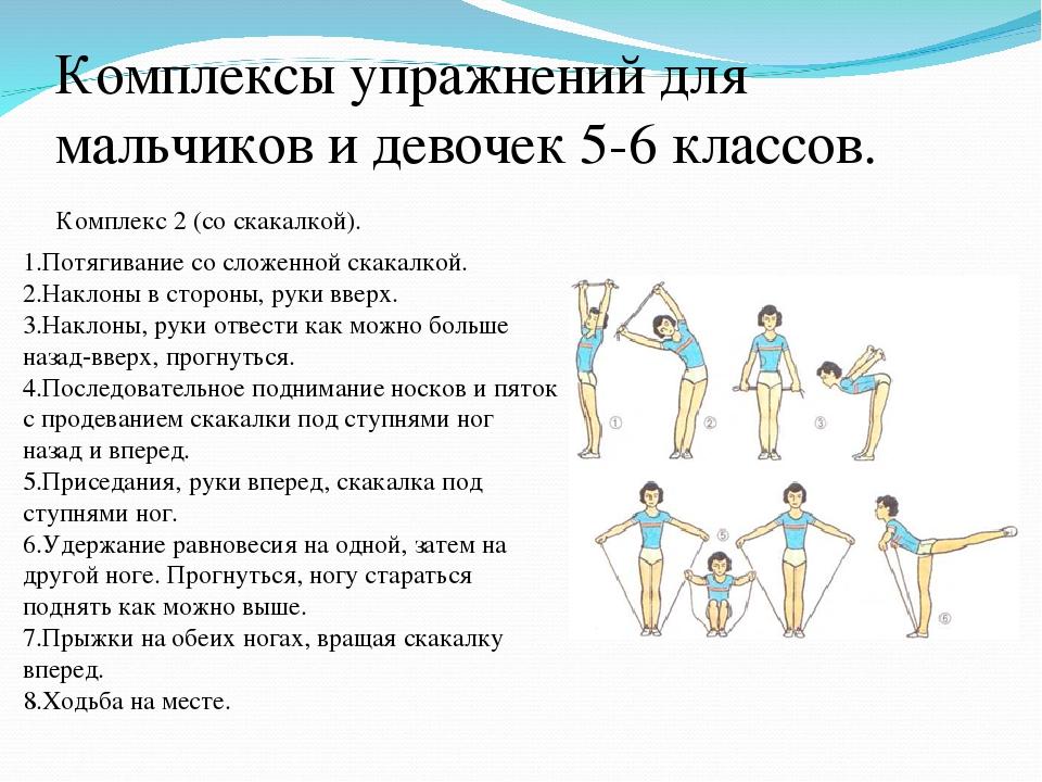 бесплатно комплекс упражнений по физкультуре с картинками ица курит кальян