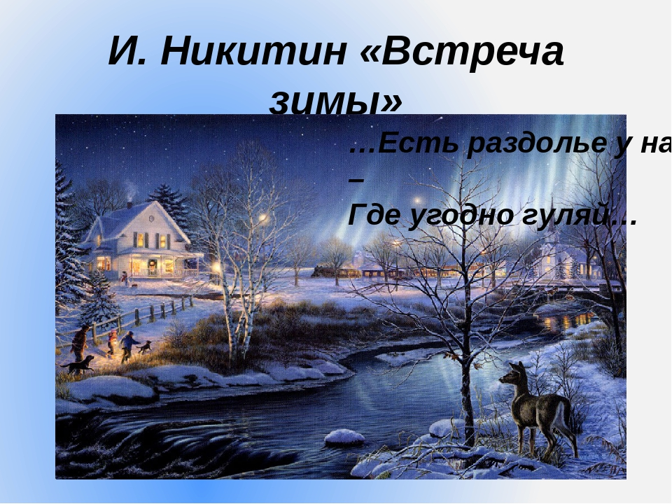 Картинка к стиху встреча зимы