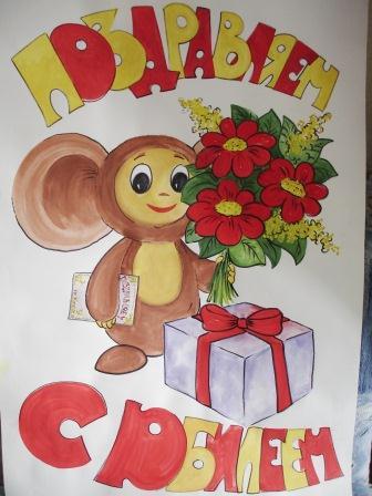 Днем рождения, рисунки детей открыток с юбилеем