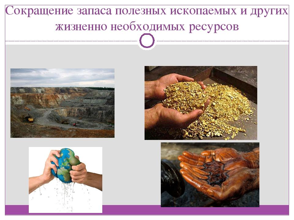 картинка на тему сокращение запаса полезных ископаемых
