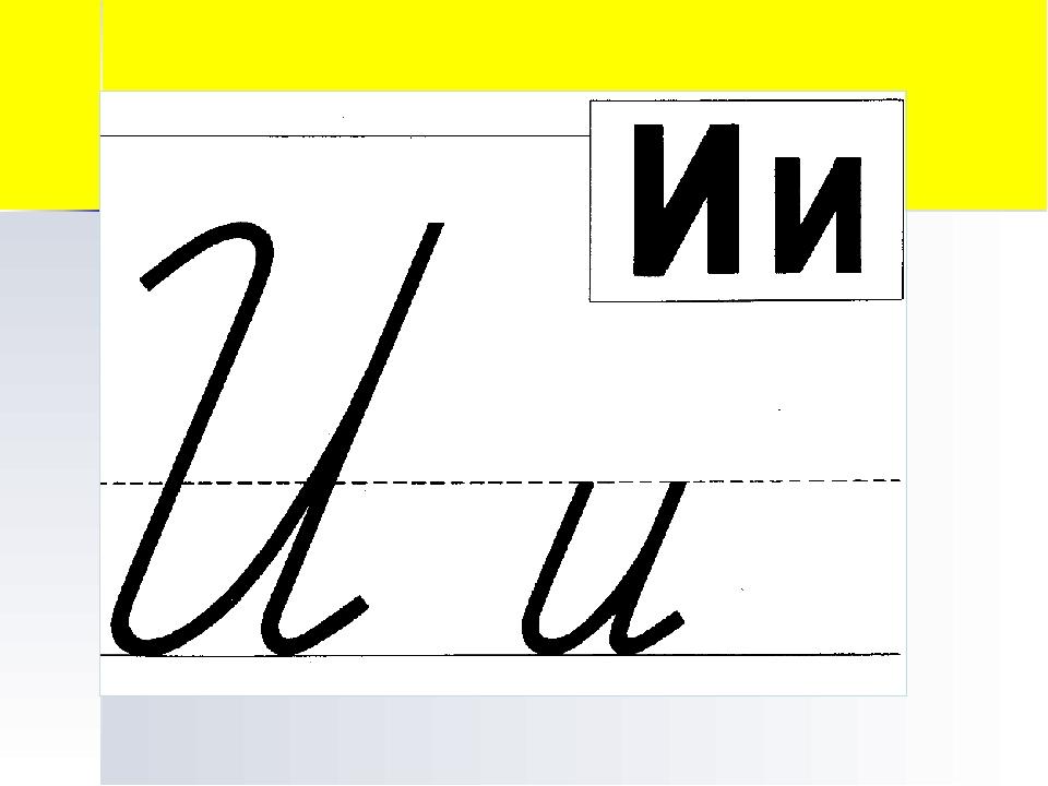 печатная и прописная буква и картинки
