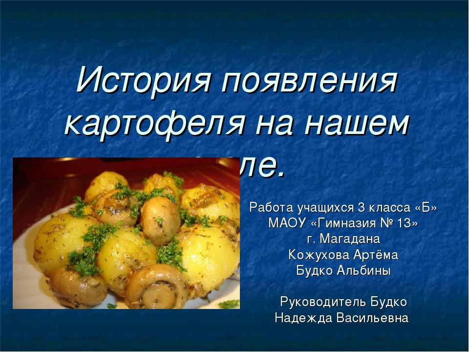 История появления картофеля на нашем столе. Работа учащихся 3 класса «Б» МАОУ...