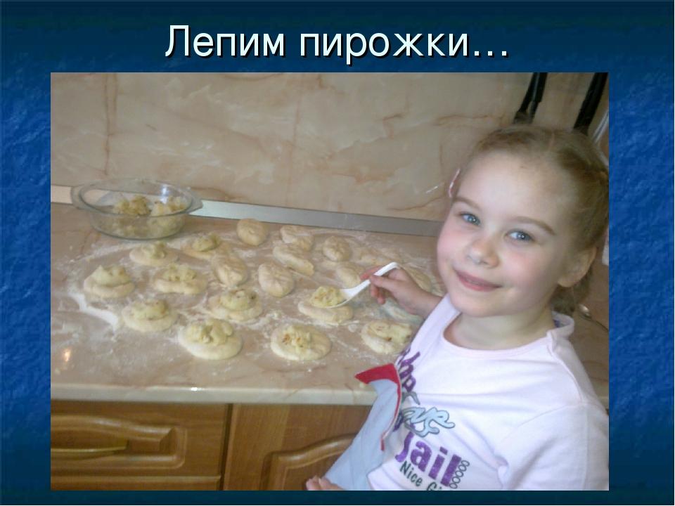 Лепим пирожки…