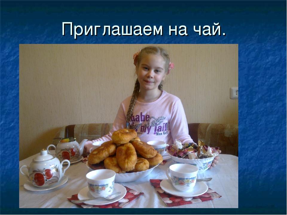 Приглашаем на чай.