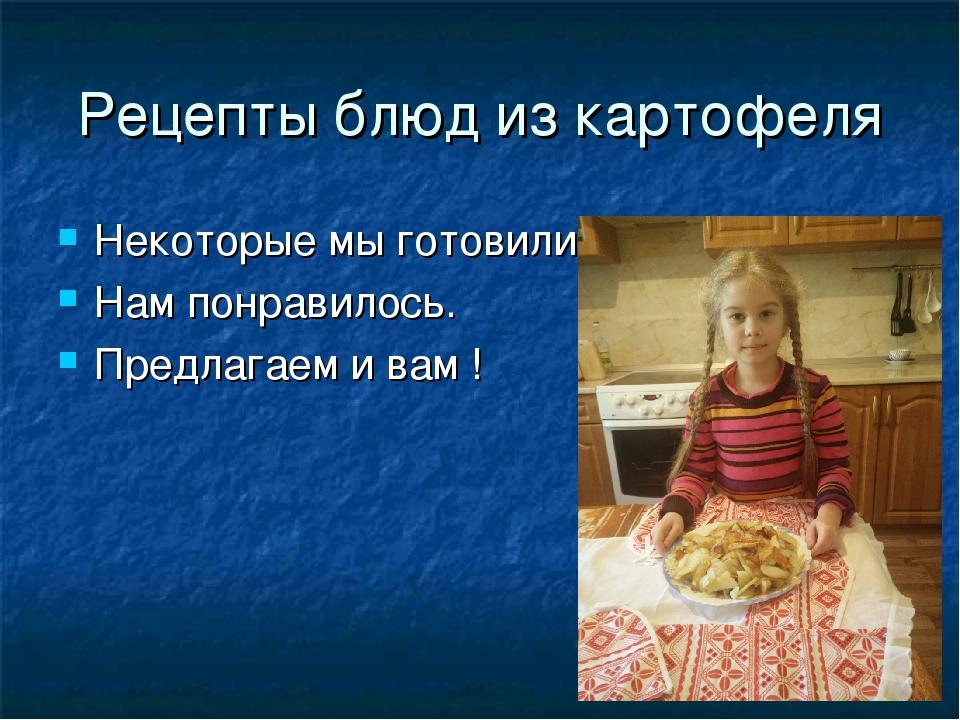 Рецепты блюд из картофеля Некоторые мы готовили , Нам понравилось. Предлагаем...