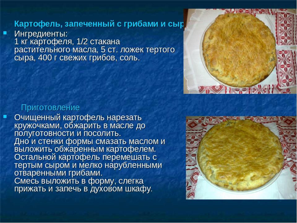 Картофель, запеченный с грибами и сыром Ингредиенты: 1 кг картофеля, 1/2 ста...