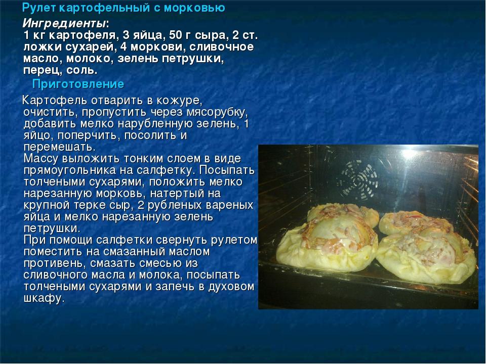 Рулет картофельный с морковью Ингредиенты: 1 кг картофеля, 3 яйца, 50 г сыра...