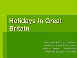 Holidays in Great Britain Презентацию подготовила: Учитель английского языка