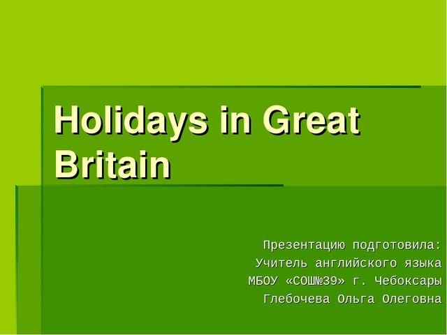 Holidays in Great Britain Презентацию подготовила: Учитель английского языка...