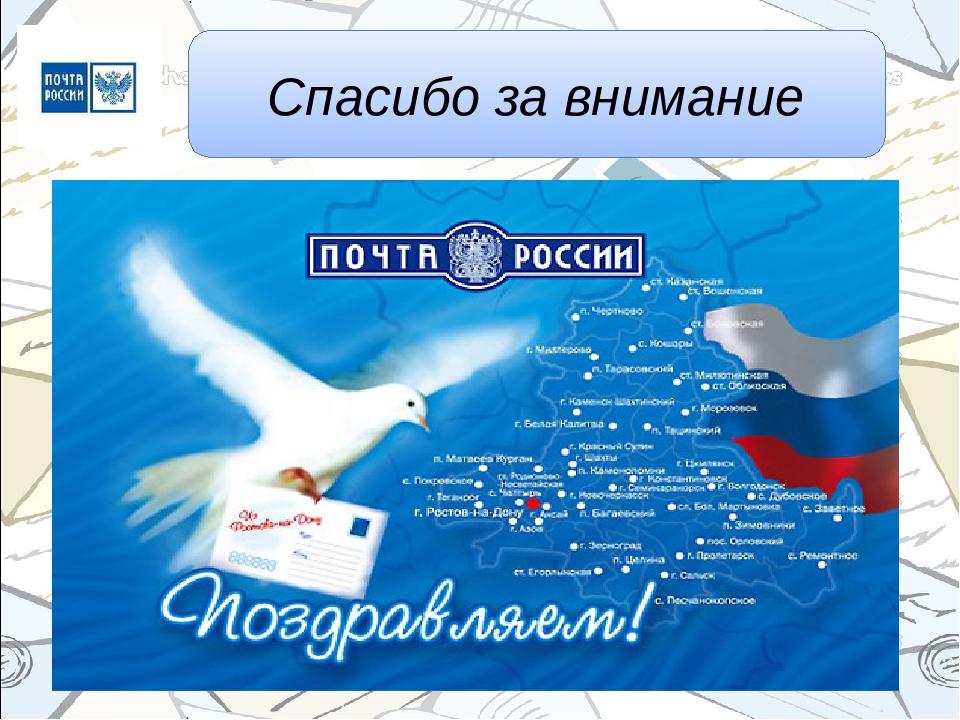 Поздравления с днем российской почты в прозе официальное коллегам