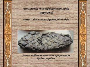 ИСТОРИЯ ВОЗНИКНОВЕНИЯ ЛАПТЕЙ Лапти – один из самых древних видов обуви. Лапт
