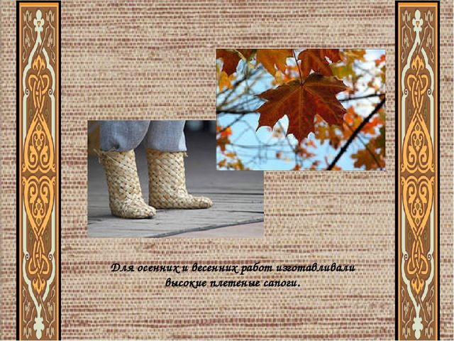 Для осенних и весенних работ изготавливали высокие плетеные сапоги.