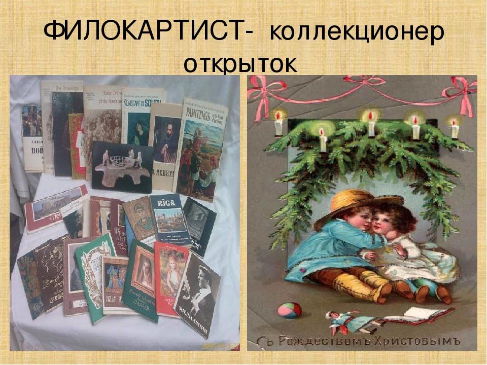 Толстухи картинках, коллекционер открыток букв сканворд