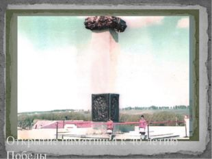 Открытие памятника к 40-летию Победы