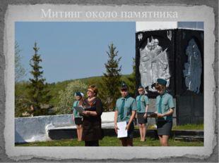 Митинг около памятника