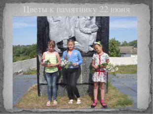 Цветы к памятнику 22 июня