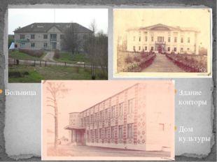 Больница Здание конторы Дом культуры