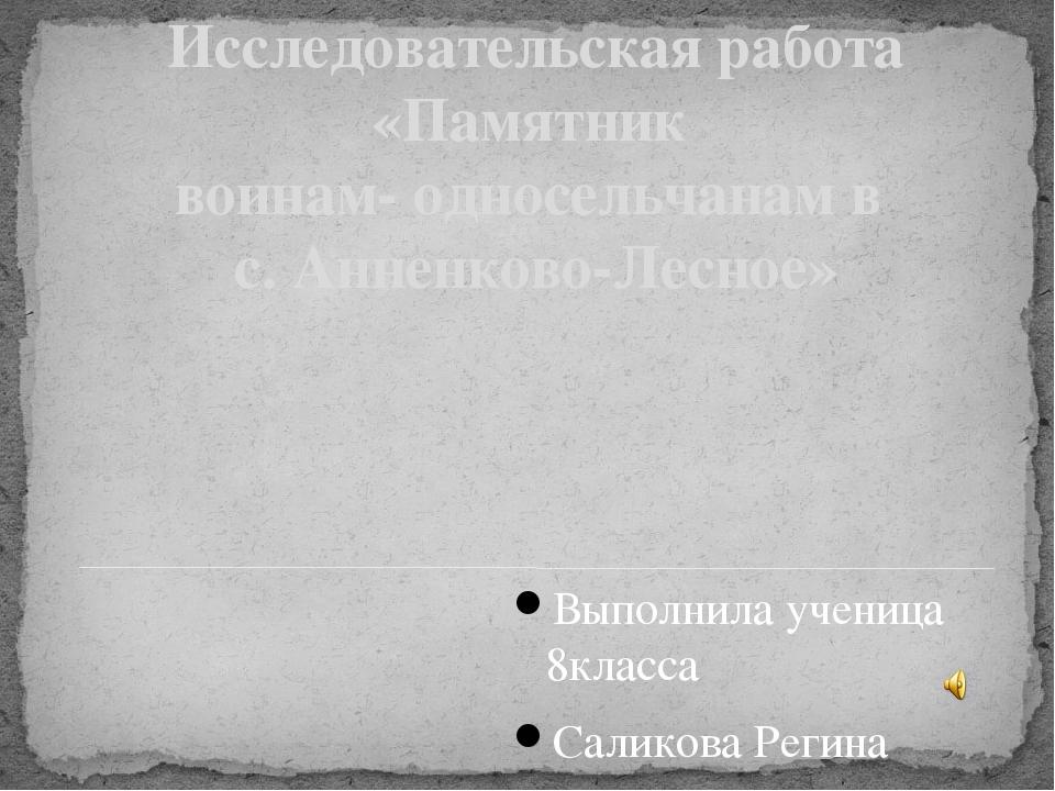 Исследовательская работа «Памятник воинам- односельчанам в с. Анненково-Лесно...