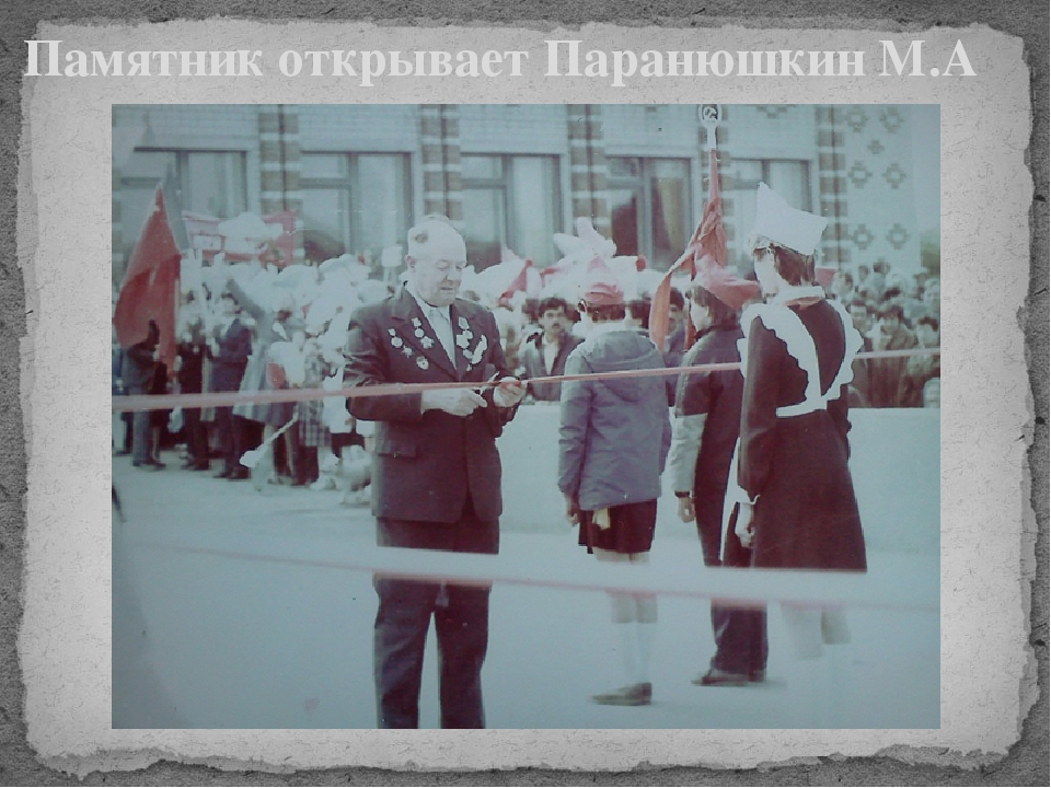 Памятник открывает Паранюшкин М.А