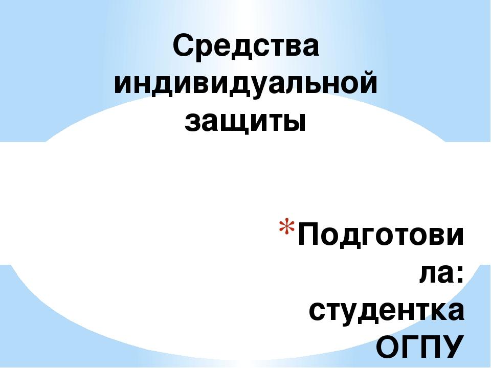 Подготовила: студентка ОГПУ заочного отделения «Дошкольного и Начального обра...