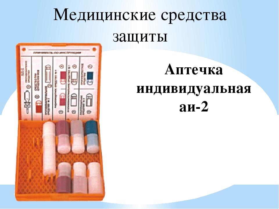 Медицинские средства защиты Аптечка индивидуальная аи-2