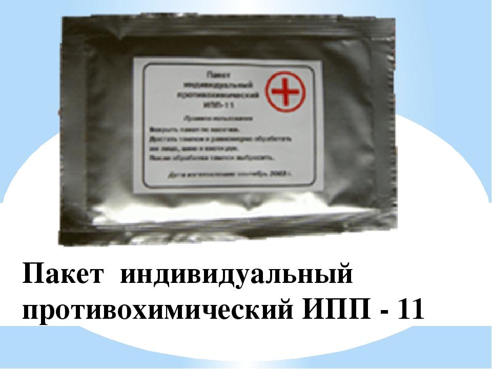 Пакет индивидуальный противохимический ИПП - 11
