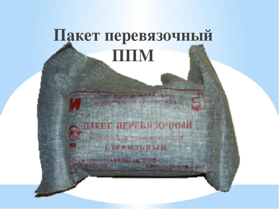 Пакет перевязочный ППМ