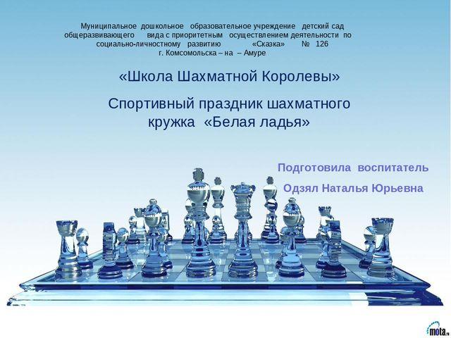 «Школа Шахматной Королевы» Спортивный праздник шахматного кружка «Белая ладья...