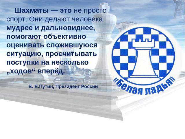Шахматы — это не просто спорт. Они делают человека мудрее и дальновиднее, по...
