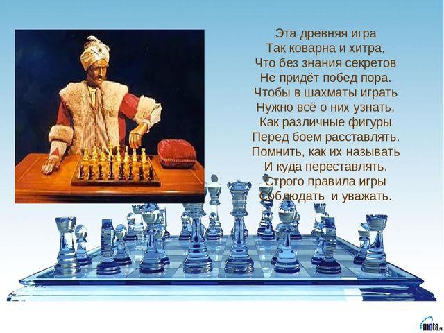 Эта древняя игра Так коварна и хитра, Что без знания секретов Не придёт побе...