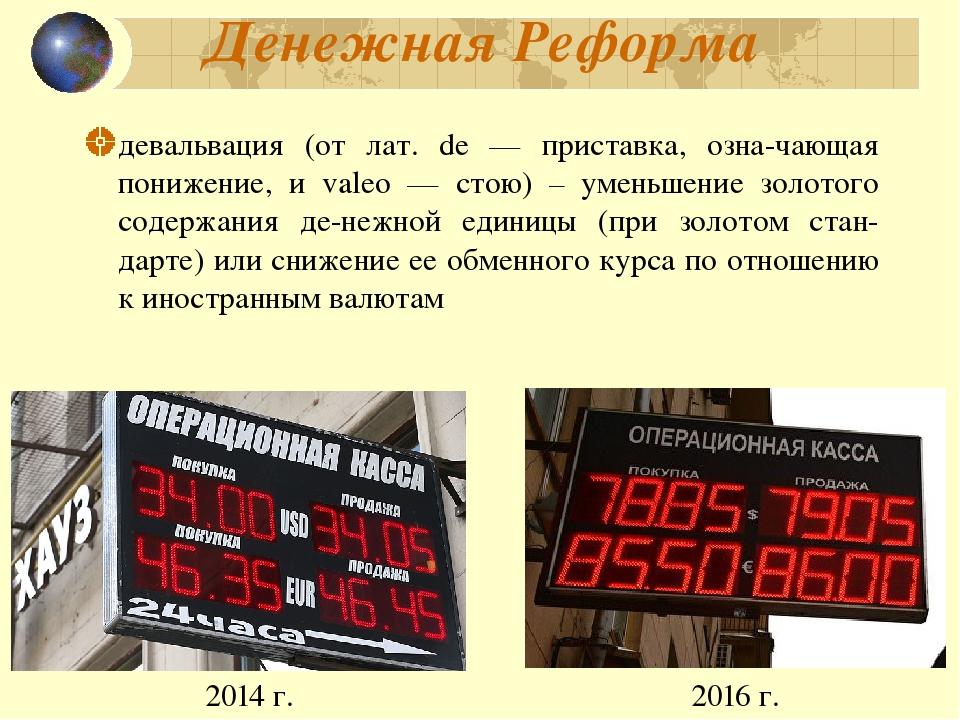 Денежная Реформа девальвация (от лат. de — приставка, означающая понижение,...