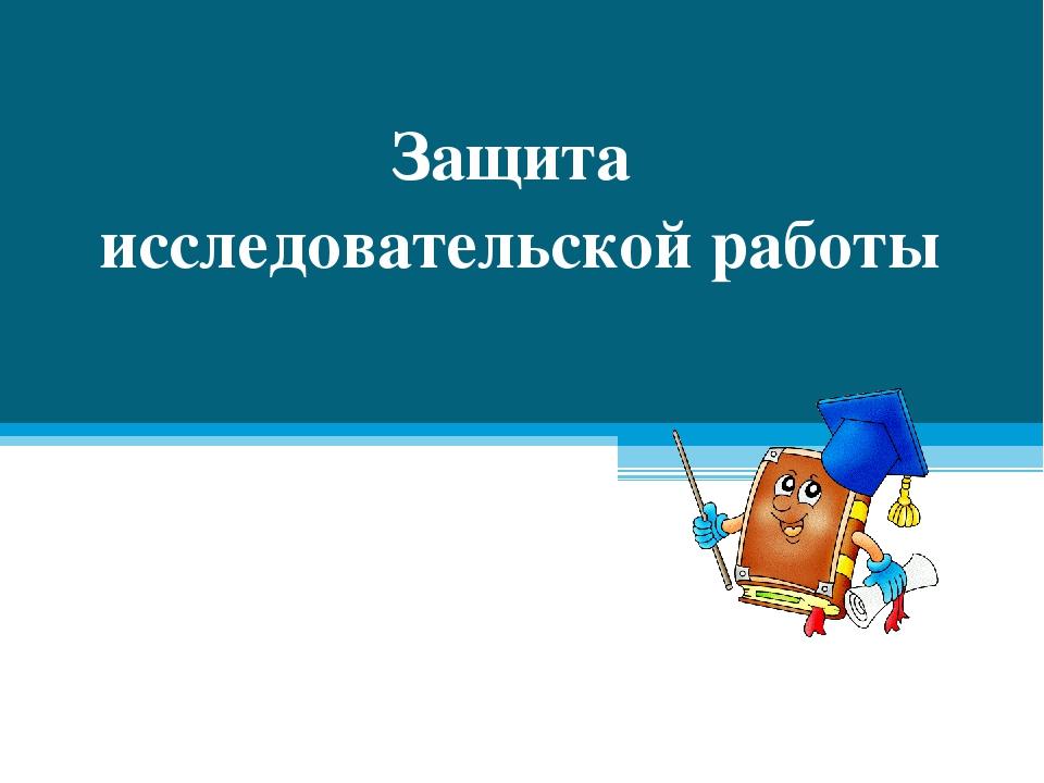 Картинки исследовательская работа, открыток февраля
