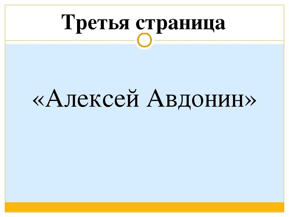 «Алексей Авдонин» Третья страница
